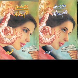 Jahanum Sa Faraar Imran Series Part 1