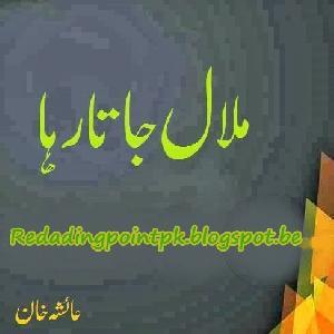 Malal Jata Raha