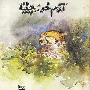 Adam Khor Cheetah Shikariyat
