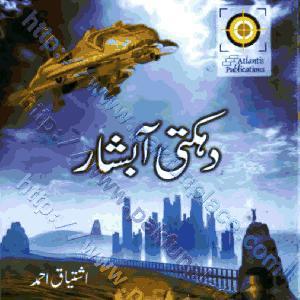 Dunya Kay Us Paar 05 Last Part (Dehekti Aabshaar - I.J.S., I.K.S., Shoki Bros. - Khas Number)