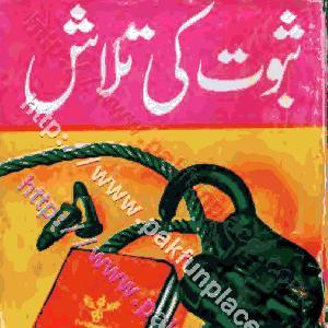Saboot Ki Talash (I.J.S., I.K.S., Shoki Bros)