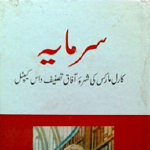 Das Kapital Urdu PDF