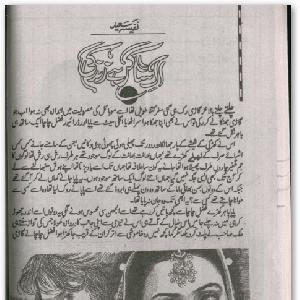 Aik Sagar Hai Zindagi Epi 02-03