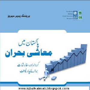 Pakistan Me Muashi Buhran