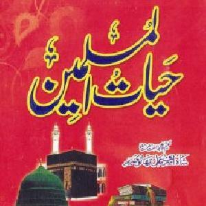 Hayat Ul Muslimeen