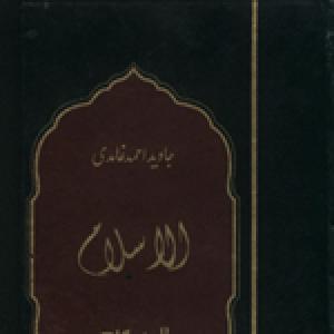 Al-Islam