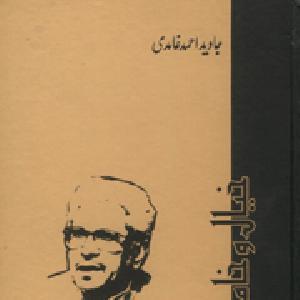 Khayal o Khama