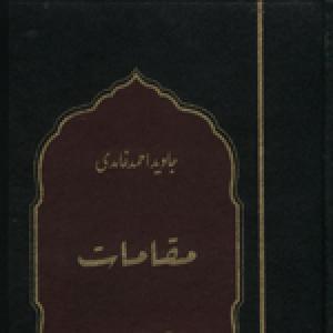 Muqamaat