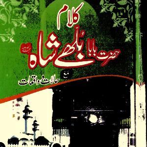 Kalaam e Bulleh Shah