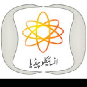 Urdu Encyclopedia of Science