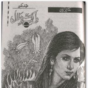 Dil Ik Shehar e Malal