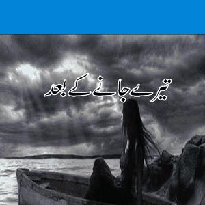 Tery Jany Kay Bahd