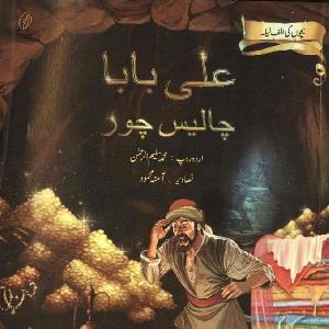Ali Baba Chalees Chor