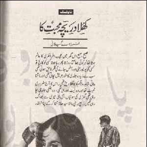 Khula Dareecha Mohabbat Ka