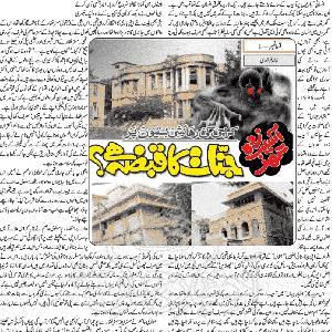 About Jinnat (Jinnat ka Qabza)