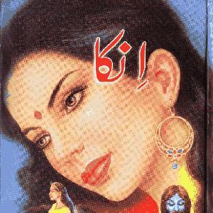 Anka Rani 01
