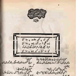 Ajab Taza Gulab Tha