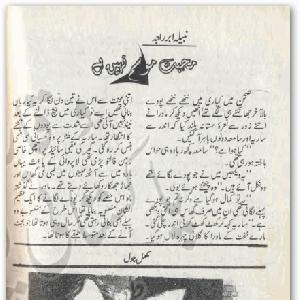 Mohabbat Mausam Nahi Hai