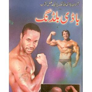 Bodybuilding Urdu PDF