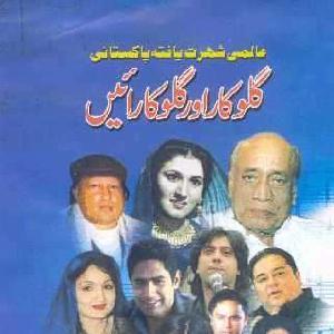 Aalmi Shohrat Yafta Pakistani Singers and Aectors