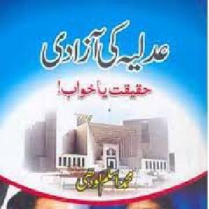 Adlia ki Azaadi Khaab Ya Haqiqat