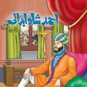 Ahmed Shah Abdali (History)