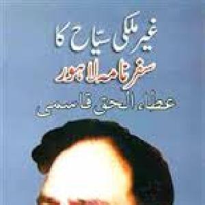 Aik Ghair Mulky Ka Safar Nama