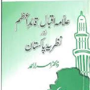 Quaid-e-Azam Aur Nazeriya Pakistan (Our Is Nazriye Se Inhiraf k Nataej)