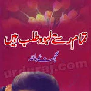 Tamam Raste Lahoo Talab Hain