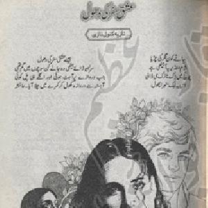 Ishq Safar Ki Dhool