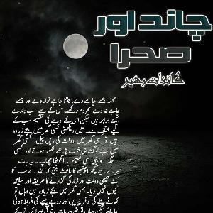 Chand Or Sehra