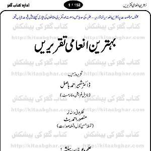 Behtareen Inami Taqreerain