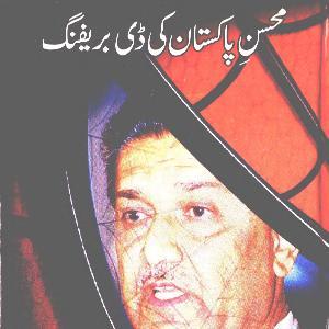 Dr. Qadeer Khan Aur Pakistan Itemi Taqat