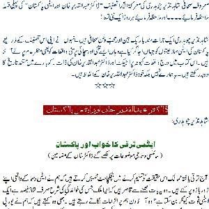 Dr. Qadeer Khan  Mohsaney Pakistan Ki Debriefing