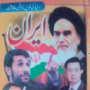 Dunia ki 9th Atmi Taqat IRAN