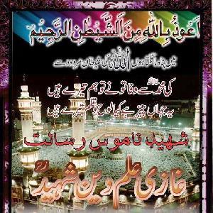 Ghazi Ilam Din Shaheed