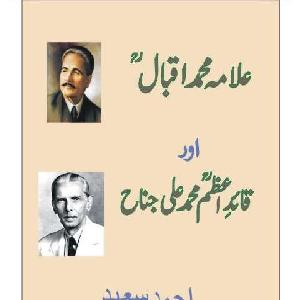 Iqbal Aur Quaid e Azam