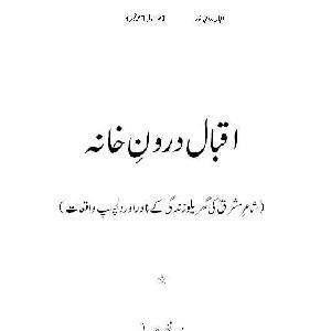 Iqbal daroon e khana (Vol 1)