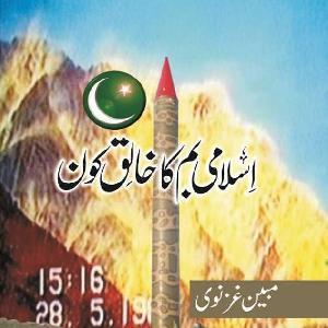 Islami Bomb Ka Khaliq Kon