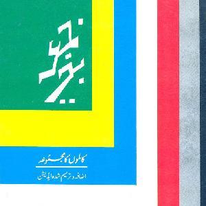 juma bkhair