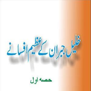 Khalil Jibran kay Azeem Afsanay  01