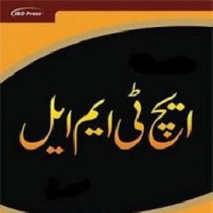 HTML Urdu PDF