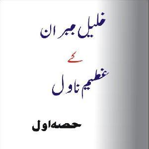Khalil Jabran kay Azeem Novels 01