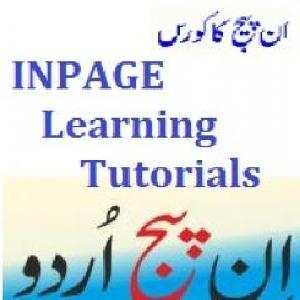 Inpage Professional Urdu PDF