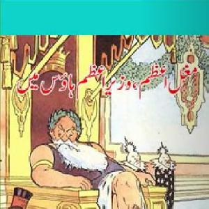 Moghal E Azam