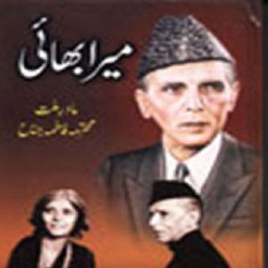 Mera Bhai(My brother) Muhammad Ali Jinnah