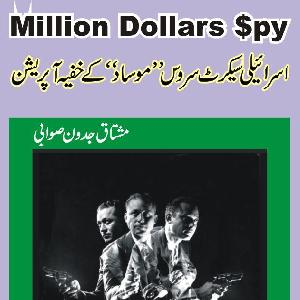 Million Dollar Spy