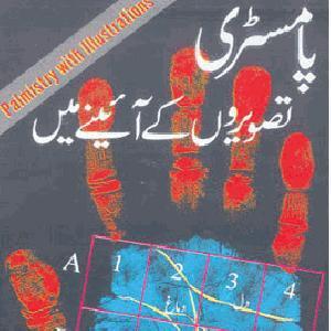 palmistry in urdu