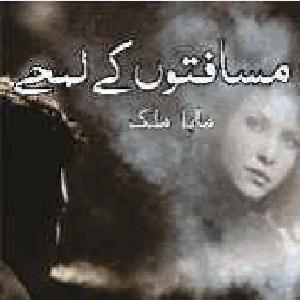Musafaton Ke Lamhe