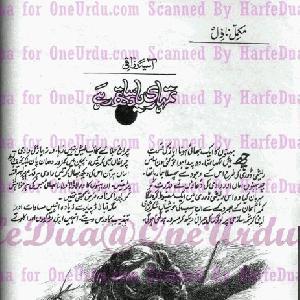 Tumhari yaad sath rahy